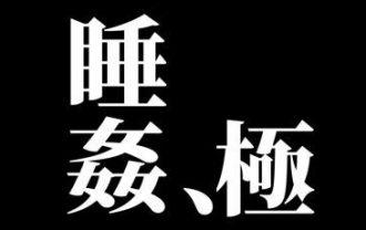 睡姦vol.01