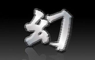 今までで最高なマンコが現る 幻 44