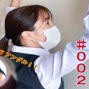 【賃貸のお姉さん盗撮大成功#002】しゃがみこみパンツまる見え!!